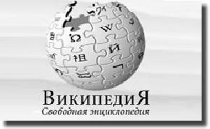 Скандал! Двойные стандарты Википедии