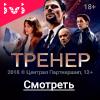 Иви.ру – более 35 000 фильмов, сериалов и анимаций